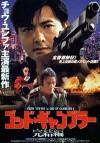 Бог игроков 2 (1994) — скачать фильм MP4 — Dou san 2