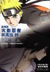 Наруто 5 (2008) — скачать мультфильм MP4 — Gekijô ban Naruto: Shippûden - Kizuna