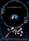 Ужасный (2011) — скачать фильм MP4 — Ghastly
