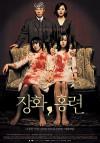 История двух сестер (2003) — скачать фильм MP4 — Janghwa, Hongryeon