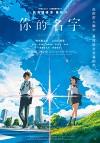 Твое имя (2016) — скачать мультфильм MP4 — Kimi no na wa.