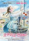 Со склонов Кокурико (2011) — скачать мультфильм MP4 — Kokuriko-zaka kara