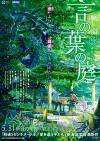 Сад изящных слов (2013) — скачать мультфильм MP4 — Koto no ha no niwa