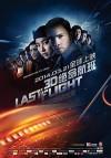 Последний рейс (2014)