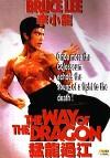 Путь дракона (1972) — скачать на телефон бесплатно в хорошем качестве