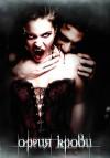 Оргия крови (2010) — скачать фильм MP4 — Orgy of Blood
