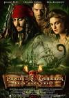 Пираты Карибского моря: Сундук мертвеца (2006) — скачать MP4 на телефон