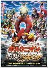 Вулканион и Механическое Чудо (2016) — скачать мультфильм MP4 — Pokemon za mubi XY& Z 'borukenion to kiko (karakuri) no magiana