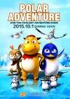 Полярные приключения (2015)