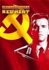 Красная жара (1988) — скачать фильм MP4 — Red Heat