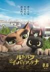 Жил-был кот (2016) скачать на телефон и планшет бесплатно