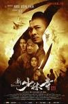 Шаолинь (2011) — скачать фильм MP4 — San Siu Lam Zi
