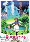 Двенадцать месяцев (1980) — скачать мультфильм MP4 — Sekai meisaku dôwa: Mori wa ikiteiru