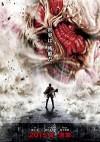 Атака титанов. Фильм первый: Жестокий мир (2015) — скачать на телефон бесплатно в хорошем качестве