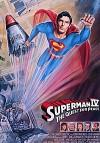 Супермен 4: В поисках мира (1987) — скачать MP4 на телефон