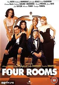 Четыре комнаты / Four Rooms (1995) DVD9.  Награды.  Медали. newshock.