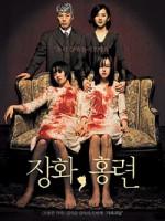История двух сестер (2003) скачать на телефон бесплатно mp4