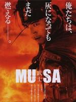 Воин (2001) скачать на телефон бесплатно mp4