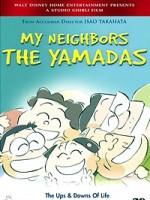Мои соседи Ямада (1999) скачать на телефон бесплатно mp4