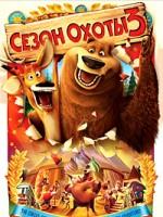 Сезон охоты 3 (2010) — скачать бесплатно