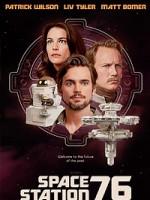 Космическая станция 76 (2014) скачать на телефон бесплатно mp4